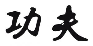 Gongfu Teken. jpg