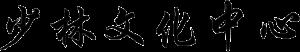 shaolinkulturcenter-title